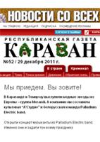 PALLADIUM Electric Band Караганда Темиртау Morandi «А'Студио Казахстан»