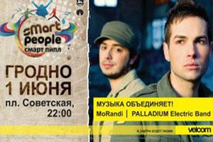 PALLADIUM Electric Band Smart people Morandi Velcom музыка объединяет IX Фестиваль национальных культур Гродно