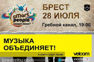 PALLADIUM Electric Band Smart people Би-2 Velcom музыка объединяет Брест