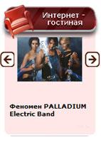 PALLADIUM Electric Band Олег Пауля Сольный концерт клуб Мулен Руж