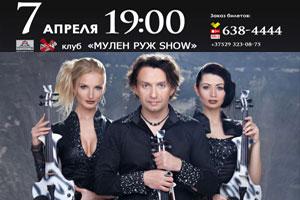 PALLADIUM Electric Band сольный концерт Мулен Руж Show